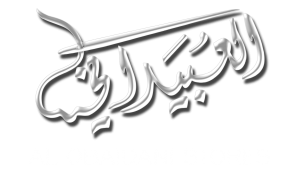 alobaidani stores_logo_small